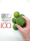 マイヤーレモン(国産)20円引き! 20円引