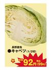 キャベツ 92円(税抜)