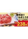 朝造りねぎとろ生食用 238円(税抜)