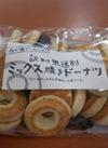 平和堂 無選別ミックス焼きドーナッツ ミルクとチョコ 299円(税抜)