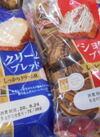 クリームブレッド・ショコラブレット 118円(税抜)