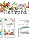 Hanatabaトイレロール・シングル・ダブル 289円(税抜)