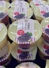 愛媛県産ピオーネのレアチーズ 118円(税抜)