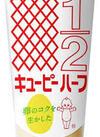 ハーフ 198円(税抜)