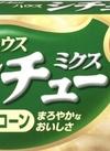 シチューミクス スイートコーン 158円(税抜)