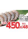 バナメイ海老(特大)(養殖・解凍) 450円(税抜)