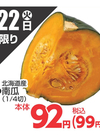 南瓜 92円(税抜)