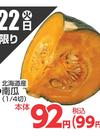 南瓜 92円