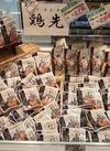 🐔手羽先煮込み🐔 278円(税抜)