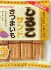 🍠さつまいもしるこさんど🍠 88円(税抜)