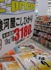 駿河屋コシヒカリ 3,180円(税抜)