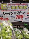シャインマスカット 780円(税抜)
