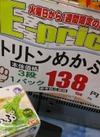 トリトンめかぶ 138円(税抜)