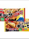 ギョーザ<各種> 129円(税抜)