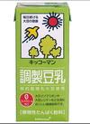 調製豆乳 159円(税抜)