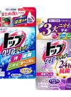 トップクリアリキッド・トップクリアリキッド抗菌 168円(税抜)