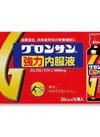 グロンサン強力内服液 798円(税抜)