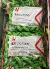 塩あじえだまめ 188円(税抜)