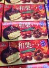 和栗ケーキ🌰🍁 188円(税抜)
