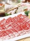 豚肉バラしゃぶしゃぶ用 167円(税抜)