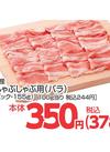 豚しゃぶしゃぶ用(バラ) 350円(税抜)