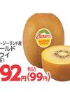ゴールドキウイ 92円(税抜)
