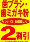 歯ブラシ・シャンプー・リンス・ヘアカラー・スタイリング剤 20%引