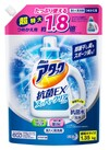 アタック抗菌EX Sクリアジェル 詰替大容量 277円(税抜)