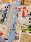 サミットアプリクーポン対象商品「ふっくりんこ」 1,480円(税抜)