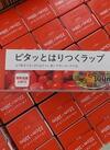 本日限り「ピタッとはりつくラップ」 168円(税抜)