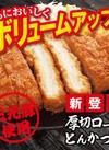 厚切りロースとんかつ 350円(税抜)