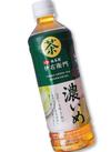 伊右衛門濃いめ 58円(税抜)