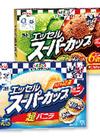 エッセルスーパーカップミニ各種 258円(税抜)