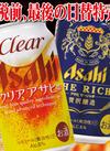 クリア アサヒ/ザ・リッチ 568円(税抜)