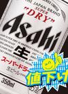 スーパードライ 980円(税抜)