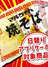 マルちゃん 焼そば 138円(税抜)