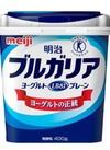 ブルガリアヨーグルト(プレーン・脂肪0)(各400g) 138円(税抜)