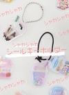 シャカシャカキーホルダー 100円(税抜)