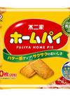 ホームパイ 188円(税抜)