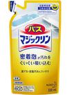 バスマジックリン 詰替え 88円(税抜)