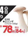 エリンギ 78円(税抜)