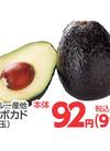 アボカド 92円(税抜)