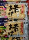 昔あげ 79円(税抜)