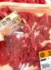 牛こま切れ 598円(税抜)