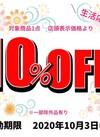 1品10%OFFクーポン! 10%引