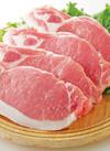 味わい麦豚ロースとんかつ・ソテー用 158円(税抜)