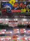 生秋さけ 198円(税抜)