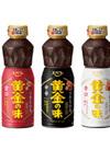 黄金の味(甘口/中辛/辛口) 348円(税抜)
