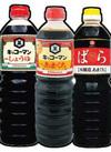 醤油 濃い口 198円(税抜)
