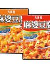 麻婆豆腐 中辛 148円(税抜)